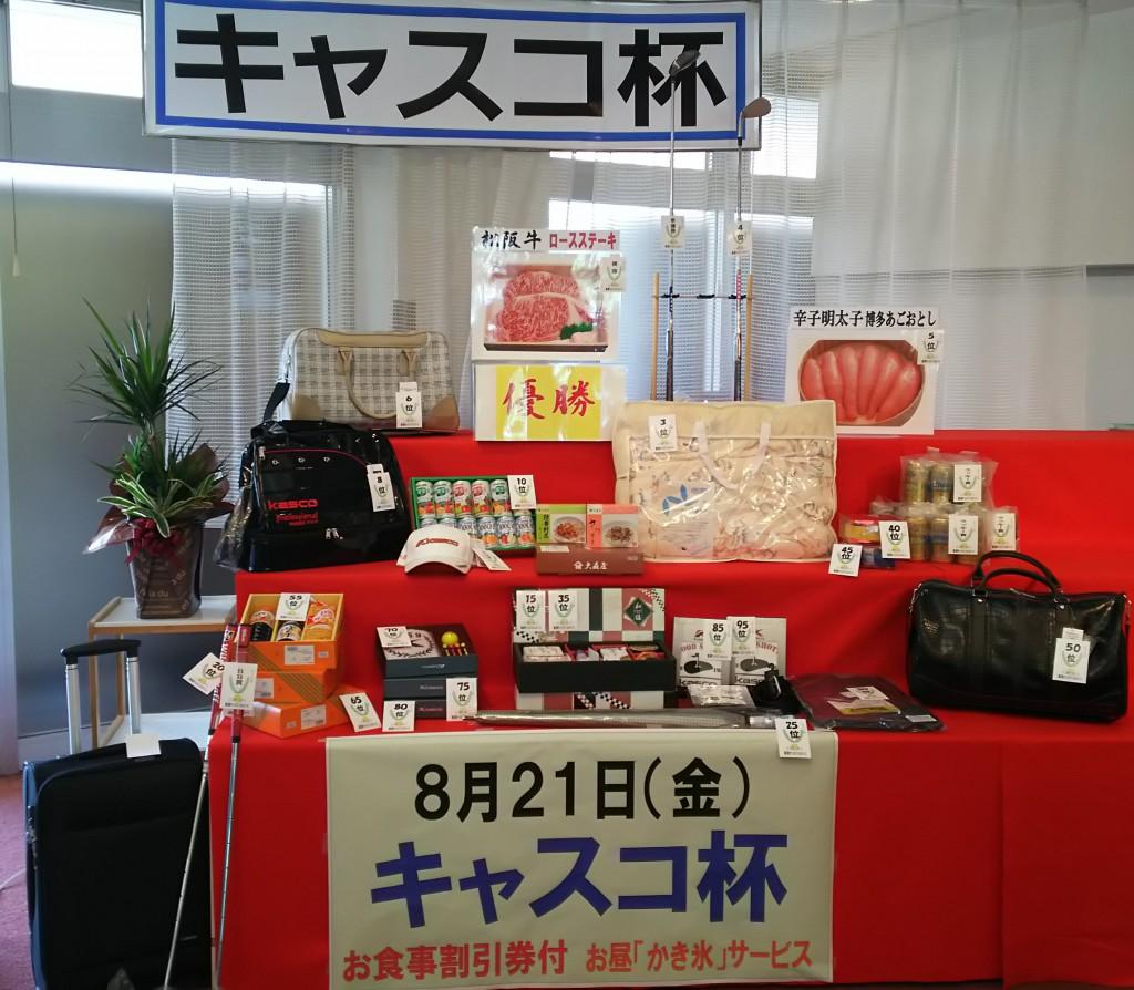 キャスコ賞品2
